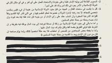 Udforsk kontrakten, som krigere indgår med Islamisk Stat, når de tilslutter sig bevægelsen